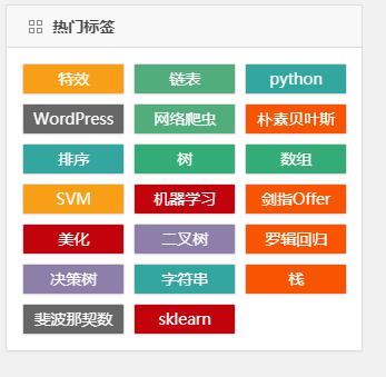 网站美化:右侧边栏添加彩色标签