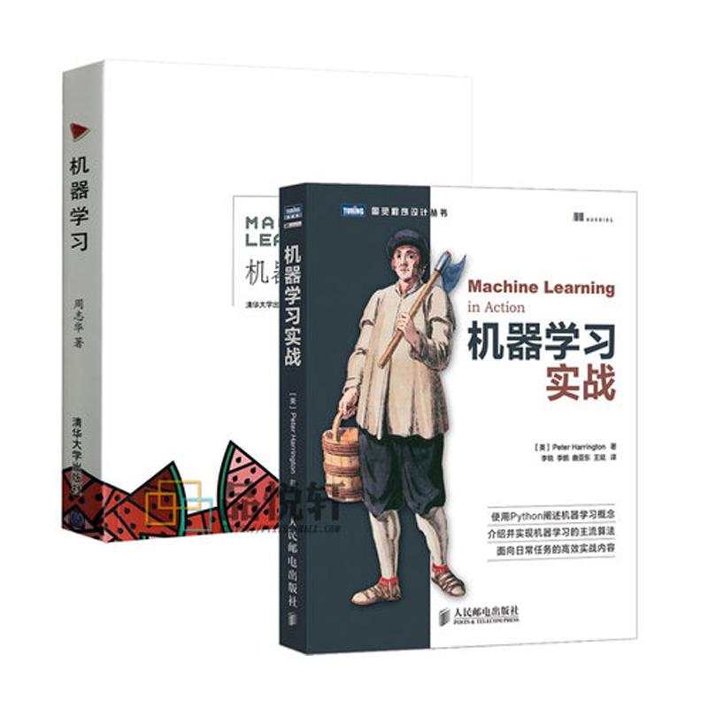 全2册   机器学习 周志华+机器学习实战