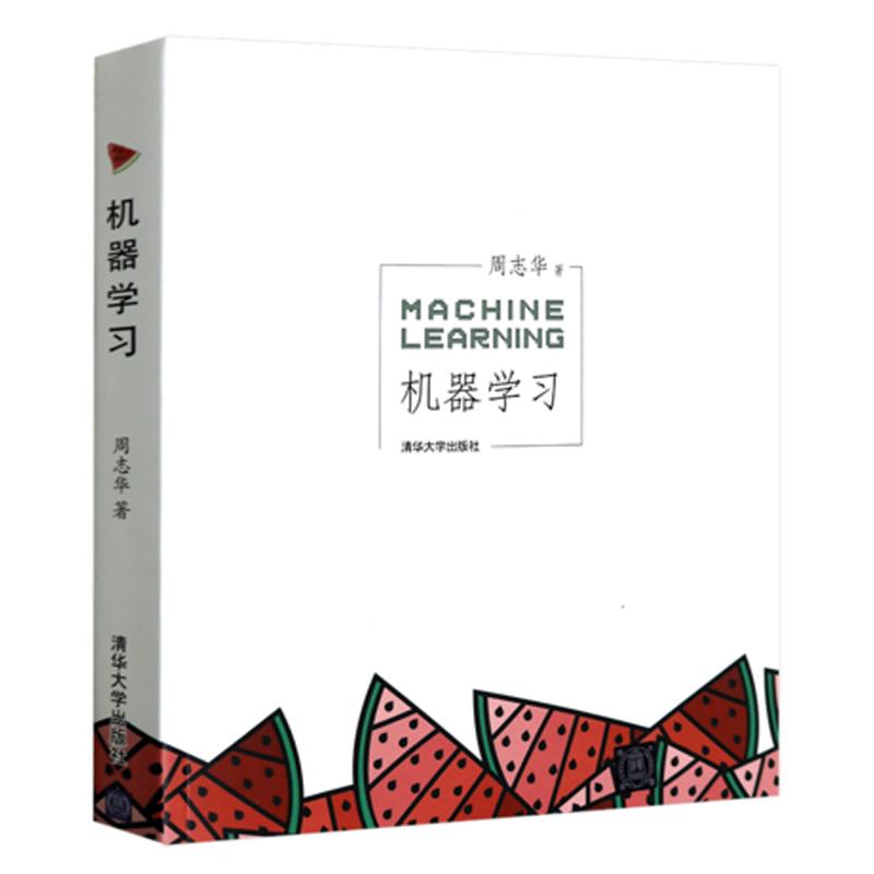 正版 | 机器学习 周志华