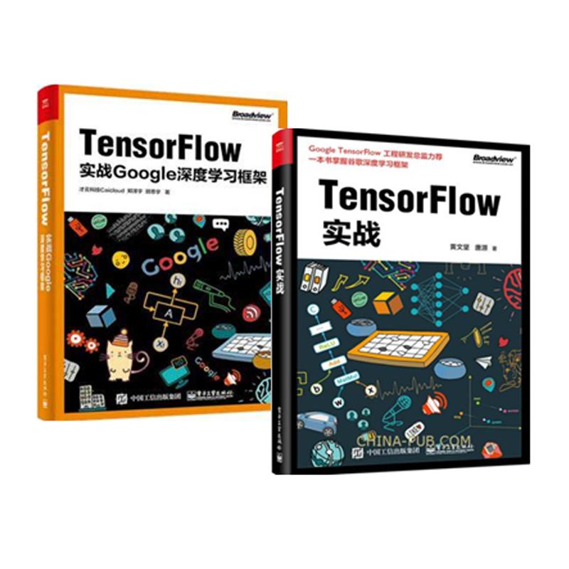 全2册 | TensorFlow实战+Tensorflow:实战Google深度学习框架