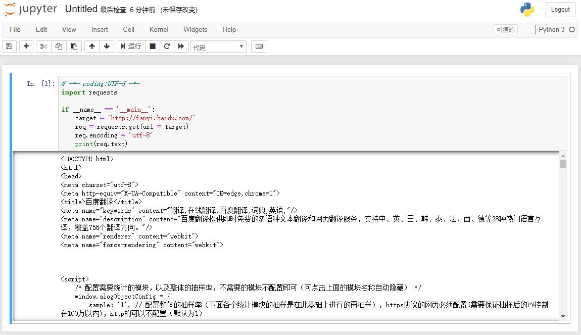 Python3 网络爬虫(一):初识网络爬虫之夜探老王家