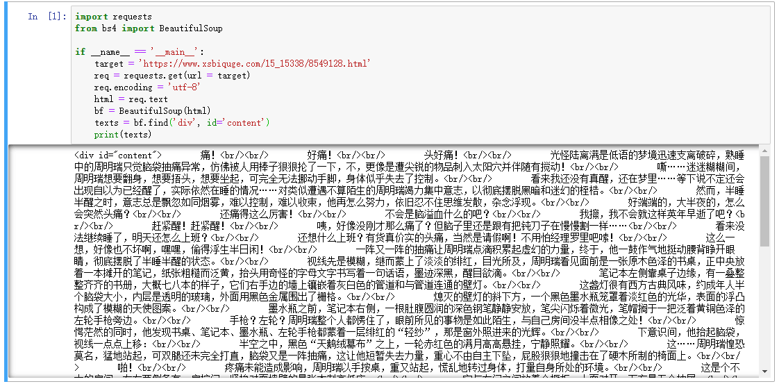 Python3 网络爬虫(二):下载小说的正确姿势