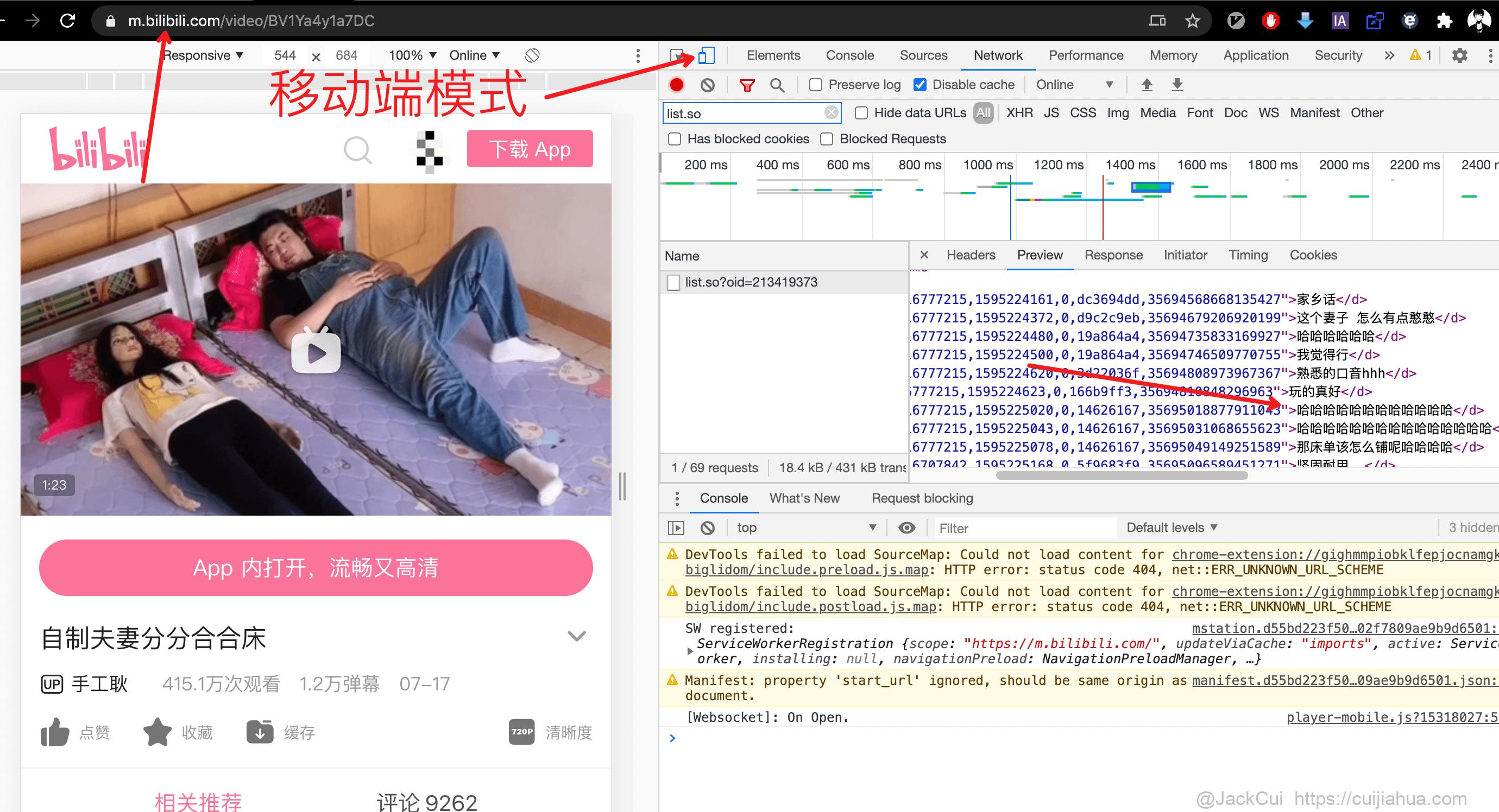 宝藏B站UP主,视频弹幕尽收囊中!