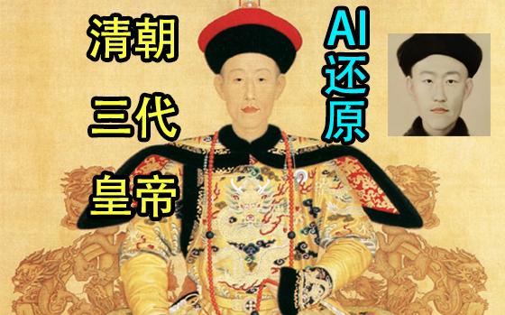 AI人工智能技术还原康乾盛世三代皇帝样貌,竟然有点帅!