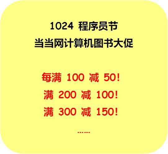 我的1024程序员节怎么过?一套带走硬核技术书。
