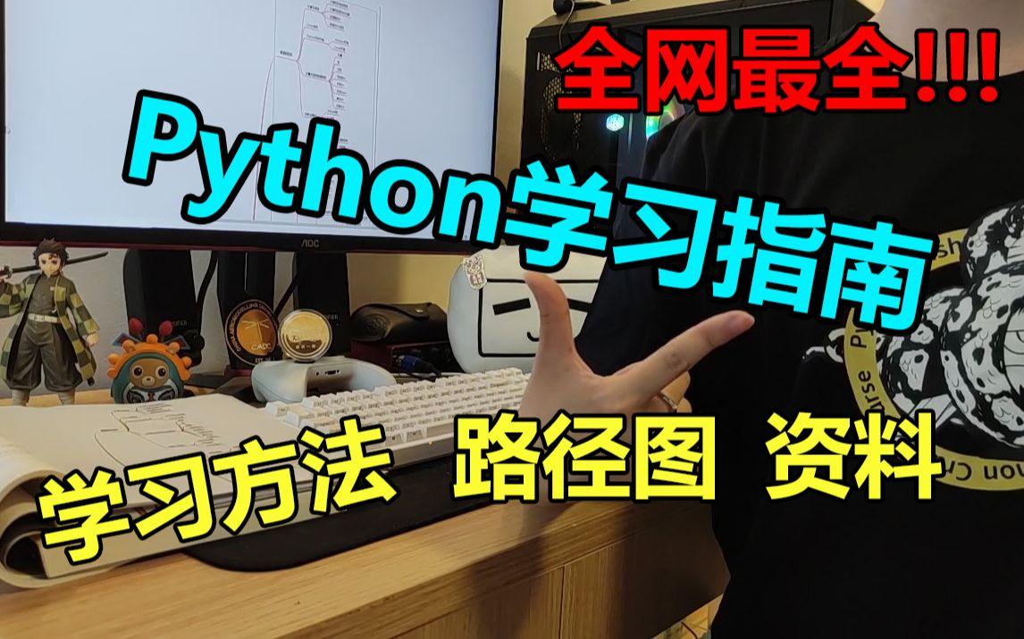 爆肝,Python学习指南:学习方法、路径图、资料都备齐了!